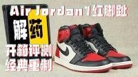 解药潮玩评测:还在看屁股鉴定AJ1版本的好坏?Air Jordan 1黑红脚趾开箱测评