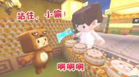 迷你世界:熊孩子肚子饿,跑蛋糕店偷吃蛋糕,结果被老板抓到罚他看店