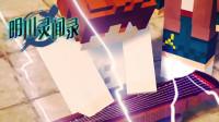【方块学园】明川灵闻录第11集 思过崖 后续★我的世界★
