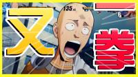 【XY小源】一拳超人 又一拳KO敌人