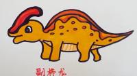 手绘简笔画丑萌恐龙系列——副栉龙