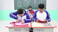 学霸王小九校园剧:老师让同学们做红包,没想王小九做了一个超大红包,太有趣了