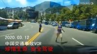 2020.03.12中国交通事故VCR