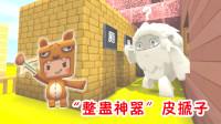 """迷你世界:熊孩子发明""""整蛊神器"""",偷小肥龙蛋糕,送大毛去厕所睡觉"""