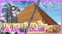 【XY小源】埃及建设者 试玩 模拟策略类吧