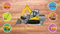 工程车游戏  学习认识搅拌车、挖掘机