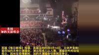 英国疫情期间数千人聚集参加演唱会 乐队还将在欧洲多国继续演出