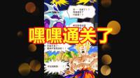 通关了【舅子】七龙珠爆裂激斗114