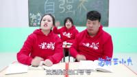 学霸王小九校园剧:老师让学生画黑板报,没想学生画了一幅寓意要红包的画,太逗了