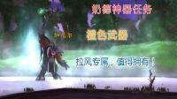 【簡經理】奶德神器任務攻略德魯伊恢復天賦 魔獸世界