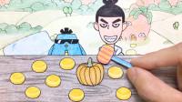 手绘定格动画:锤子一敲,南瓜变成南瓜饼,刺客伍六七吃到打嗝