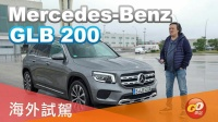 【Go車誌】2021 Mercedes-Benz GLB200 海外试驾