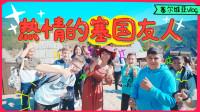 塞尔维亚人民对中国人究竟有多友好?