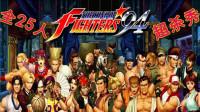 拳皇94:全角色25人超杀秀,当年八神还没有出道,草薙京是绝对一哥