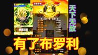 布罗利天下无敌【舅子】七龙珠爆裂激斗115
