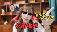 板娘Q&A:小薇不服陈大白说唱竟敢要挑战他!这波rap你打几分?