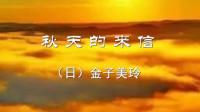 小视频:儿童诗朗读《秋天的来信》(日 金子美玲)