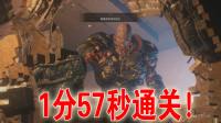【零玄夜】《生化危机3重制版》1分57秒无伤通关!