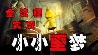 KO酷《小小噩梦》01期 第一章 全剧情流程攻略实况解说 PS4游戏