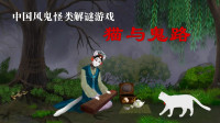 【小握解说】中国风解谜游戏 猫咪报恩记《猫与鬼路》上篇