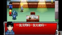【星马流】喵之炼金术师(GBA钢之炼金术师:迷走的轮舞曲#22)