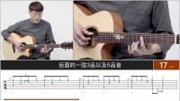 卢家宏《时光》教学【上】 谱例同步 吉他指弹教学 元子弹