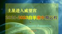 土星进入威望宫,2020-2023白羊座中期运势