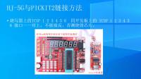 PIC单片机视频教程 慧净HJ-5G开发板 第2课 PICKIT2驱动软件安装教程  PIC单片机16F877A视频教程