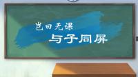 3.25语文一年级下册第三单元复习