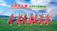 芳华岁月原创作品《草原多么美》视频制作:映山红叶