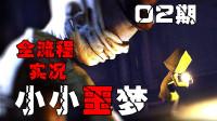 KO酷《小小噩梦》02期 第二章 全剧情流程攻略实况解说 PS4游戏