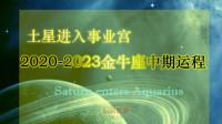 土星进入事业宫,2020-2023金牛座中期运势