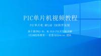 PIC单片机视频教程 第3课 MPLAB IDE软件安装