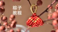【粽子】-橙织手作-编绳配饰教程