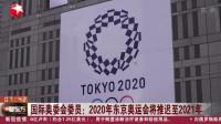 最新消息!国际奥委会委员:2020年东京奥运会将推迟至2021年
