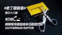 《老丁聊装备》第三十八集 聊聊莱泽曼猛禽多功能医疗剪 LEATHERMAN RAPTOR 老丁出品