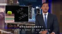 崔娃脱口秀:小学开学典礼时请来了钢管舞表演,校长被炒