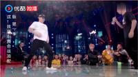 这就是街舞!韩宇首现舞蹈,杨文昊嗨翻全场:连续震动!