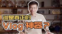 OPPO Find X2 Pro 、小米 10 pro、iPhone 11 大横评