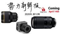 腾龙70-180mm将至,宾得新85宣布开发 |势力新鲜报