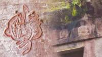 四川安岳天书对联之谜,对联文字暗藏宝藏线索?