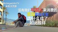 为什么我们中国人如此重要:失去中国人消费后的美国购物天堂实录