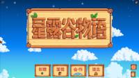 星露谷物语01快速赚够1000万:砍树钓鱼农作物