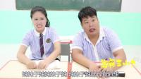 学霸王小九校园剧:老师让学生挑战爆辣皮蛋,谁吃得多有奖励,没想女同学直接吃一盘