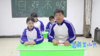学霸王小九校园剧:女同学写作文,1000字的作文900字都是打来打去,真是太逗了