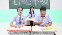 学霸王小九校园剧:一滴水从高空落下是否对人体有伤害?学渣一句话震惊全班,太逗了
