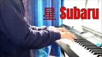 星 邓丽君 钢琴曲