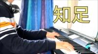 知足 五月天 钢琴曲