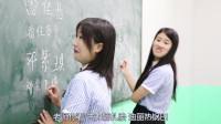 学霸王小九校园剧:老师让给明星名字加一个字,没想学生加的一个比一个有才,太逗了