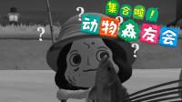 【矿蛙短片】《动物森友会》友尽撒花
